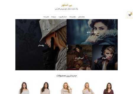 دانلود قالب وردپرس فروشگاهی Bestore فارسی