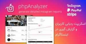 اسکریپت ردیابی و آنالیز صفحات کاربران اینستاگرام phpAnalyzer