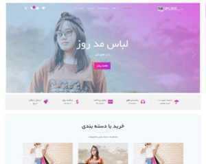 قالب وردپرس فروشگاهی Store shopline فارسی