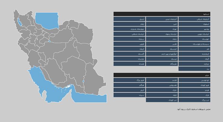 1442003574251 - نقشه ایران با تفکیک شهرها ، فرمت SVG و بصورت ریسپانسیو