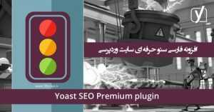 Yoast SEO WP 300x157 - افزونه فارسی سئو وردپرس Yoast SEO Premium نسخه 10.1.1