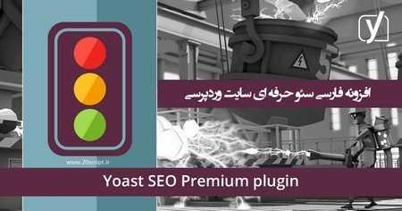افزونه فارسی سئو وردپرس Yoast SEO Premium نسخه ۱۰٫۱٫۱