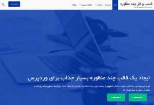 multipurpose business 300x205 - قالب شرکتی وردپرس Multipurpose Business فارسی