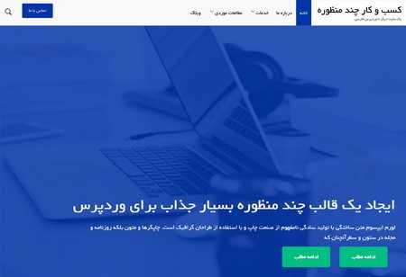 قالب شرکتی وردپرس Multipurpose Business فارسی