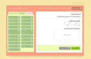 machform kamyabscript 300x195 - اسکریپت فرم ساز فارسی مچ فرم MachForm