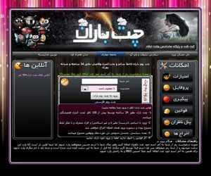 Et Chat v3.0.7 www.kamyabscript.ir  300x250 - اسکریپت چت روم فارسی ET CHAT نسخه 3.0.7