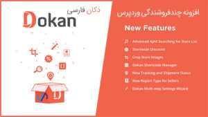 dokan pro multi vendor marketplace 300x169 - افزونه چند فروشندگی دکان فارسی Dokan Pro نسخه ۲٫۹٫۱۳