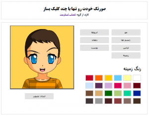 اسکریپت فارسی ساخت صورتک فانتزی HTML5 Face Builder v1.0.4