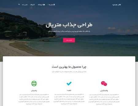 قالب تک صفحهای وردپرس Hestia فارسی