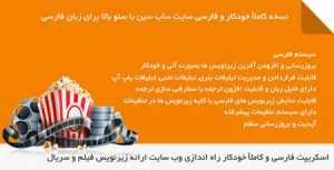 subscene farsi 300x153 - اسکریپت راه اندازی سایت زیرنویس فارسی subscene