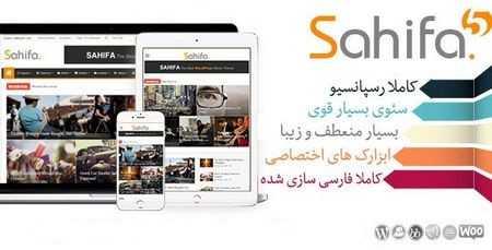 قالب مجله خبری فارسی صحیفه Sahifa نسخه ۵٫۶٫۱۷