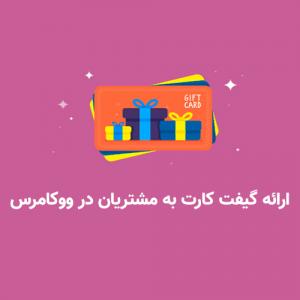 افزونه دادن کارت هدیه به کاربران YITH WooCommerce Gift Cards