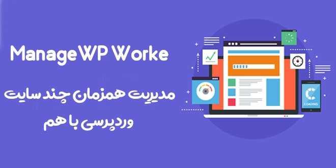 افزونه مدیریت همزمان چند سایت وردپرسی با ManageWP Worker