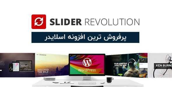 افزونه Slider Revolution , اسلایدر واکنش گرا و حرفه ای وردپرس نسخه ۶٫۱٫۸
