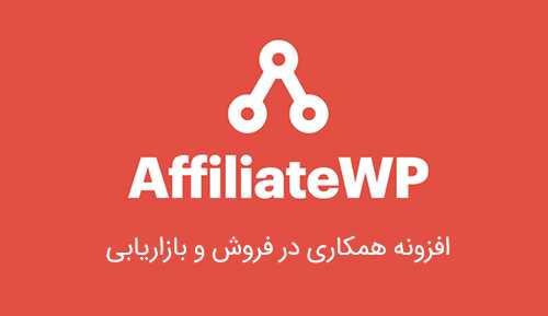 افزونه AffiliateWP همکاری در فروش برای ووکامرس نسخه ۲.۴.۴