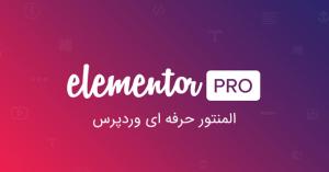 افزونه صفحه ساز پیشرفته Elementor Pro وردپرس نسخه ۲٫۸٫۴