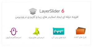 افزونه لایر اسلایدر پیشرفته وردپرس LayerSlider فارسی نسخه ۶٫۱۰٫۲