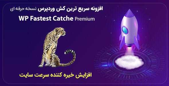 افزونه WP Fastest Cache Premuim   افزونه وردپرس سریع ترین کش