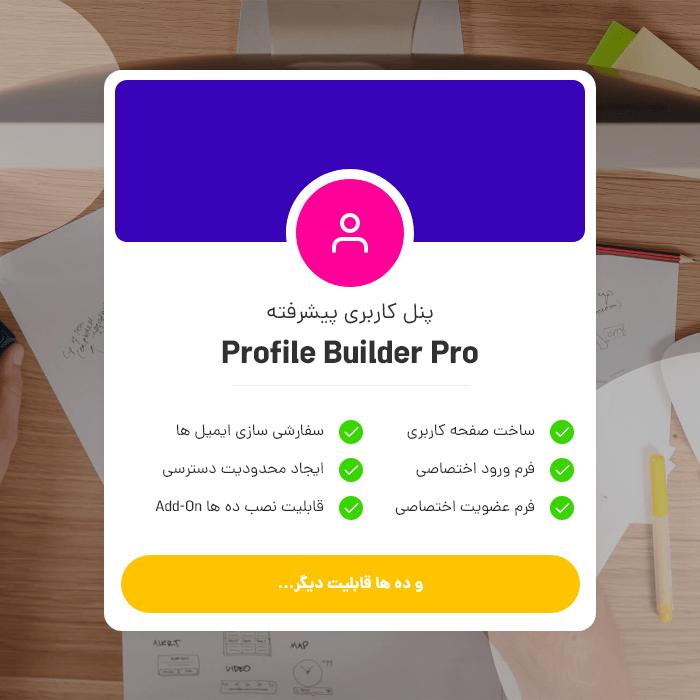 افزونه پروفایل بیلدر Profile Builder Pro پروفایل ساز فارسی نسخه ۳٫۱٫۱