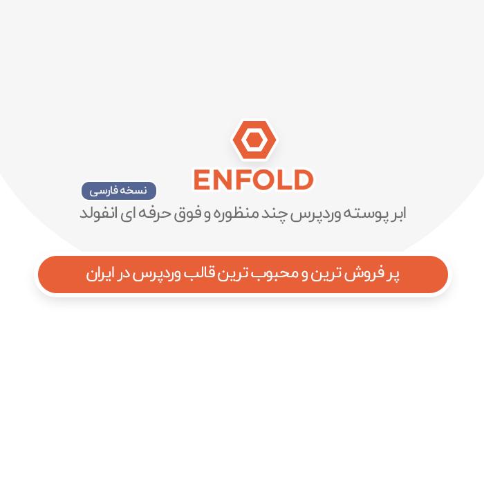 پوسته چند منظوره انفولد Enfold فارسی نسخه ۴٫۷٫۳