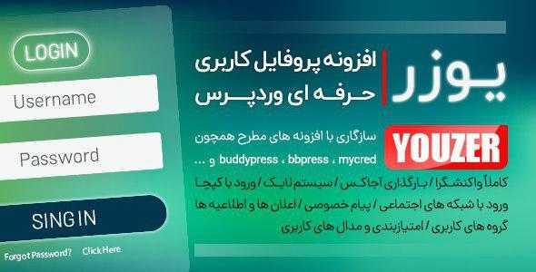 افزونه Youzer | افزونه وردپرس پروفایل کاربری یوزر نسخه ۲٫۳٫۹