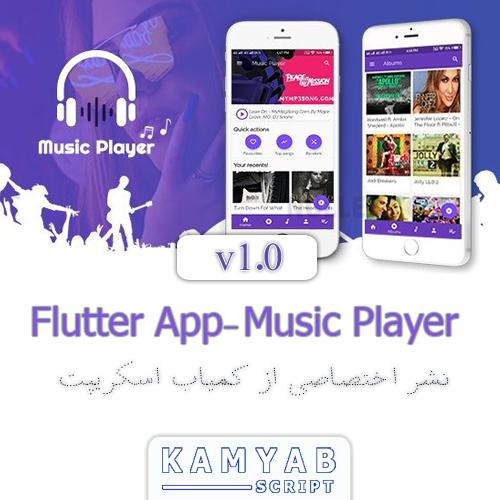 سورس اندروید Flutter App-Music Player نسخه ۱٫۰
