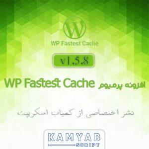 افزونه WP Fastest Cache پرمیوم | افزایش سرعت بارگذاری سایت