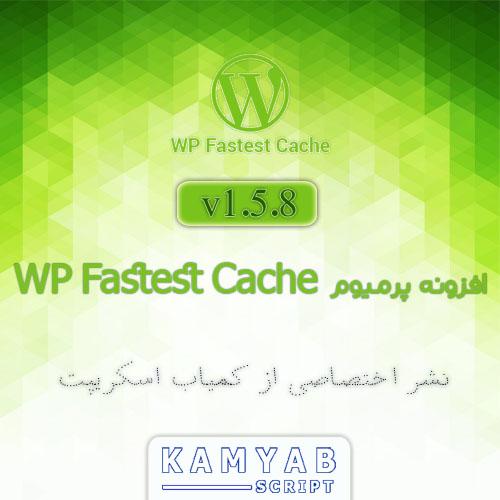 افزونه WP Fastest Cache پرمیوم | افزایش سرعت بارگذاری سایت نسخه ۱٫۵٫۸