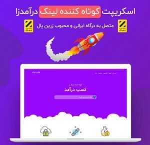 اسکریپت فارسی Adlinkfly کوتاه کننده لینک نسخه ۵/۳/۰