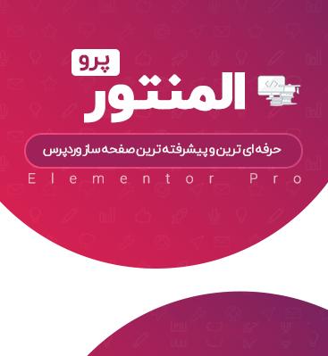 افزونه پیشرفته صفحه ساز Elementor Pro وردپرس نسخه ۲٫۹٫۲