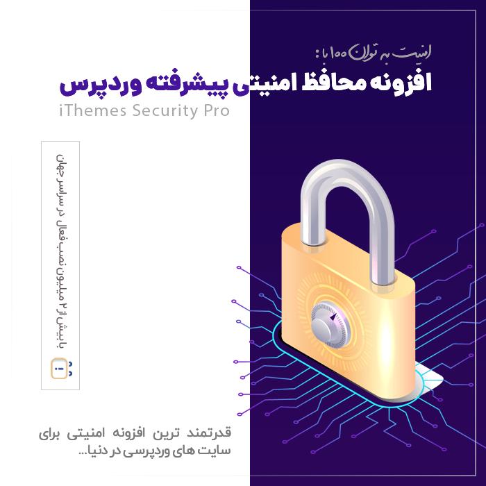 افزونه امنیتی iThemes Security Pro فارسی نسخه ۶٫۵٫۳