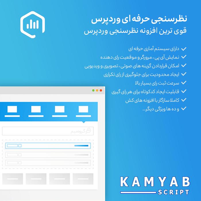 افزونه فارسی TotalPoll Pro ایجاد نظرسنجی پیشرفته در وردپرس نسخه ۴٫۱٫۵