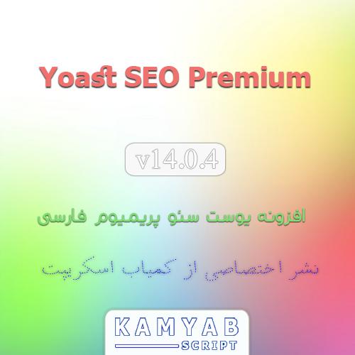 افزونه Yoast SEO Premium فارسی یوست سئو پریمیوم نسخه ۱۴٫۰٫۴