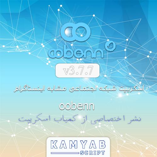 دانلود oobenn نسخه ۳٫۷٫۷ اسکریپت شبکه اجتماعی مشابه اینستاگرام