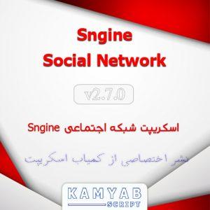 اسکریپت شبکه اجتماعی Sngine نسخه 2.7.0