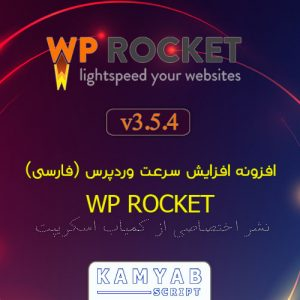 افزونه افزایش سرعت WP ROCKET فارسی نسخه 3.5.4