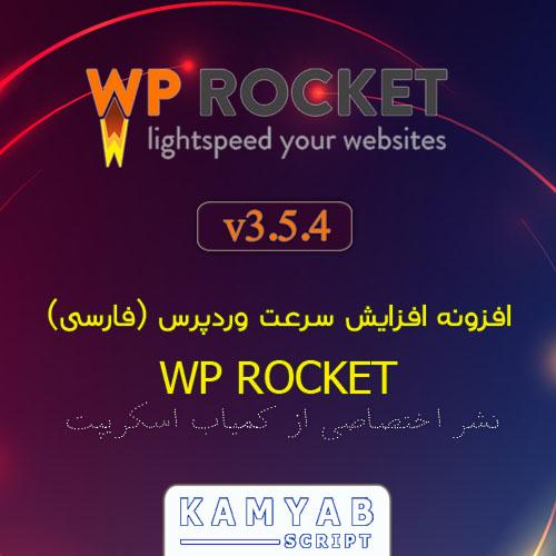 افزونه افزایش سرعت WP ROCKET فارسی نسخه ۳٫۵٫۴