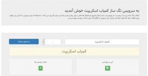 online tags maker 300x154 - اسکریپت برچسب ساز گوگل