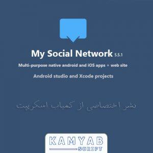دانلود اسکریپت My Social Network (اپلیکیشن و سایت)